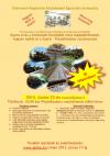 Szajol-Püspökladány vasúti átépítés szakmai látogató